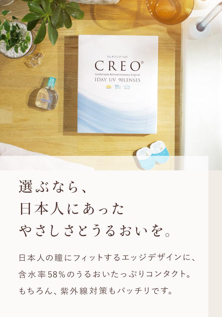 選ぶなら、日本人にあったやさしさとうるおいを。