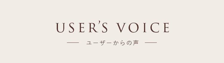 ユーザーからの声