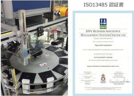 ISO13485 認証書