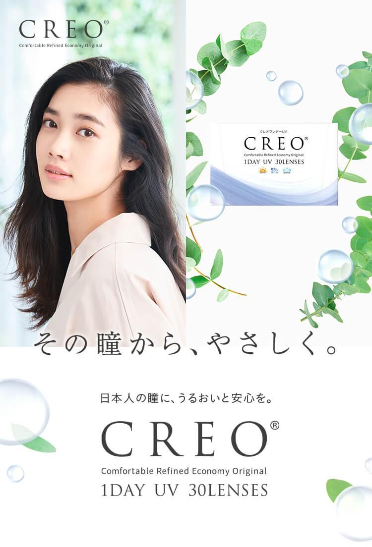 その瞳から、やさしく。日本人の瞳に、うるおいと安心を。CREO