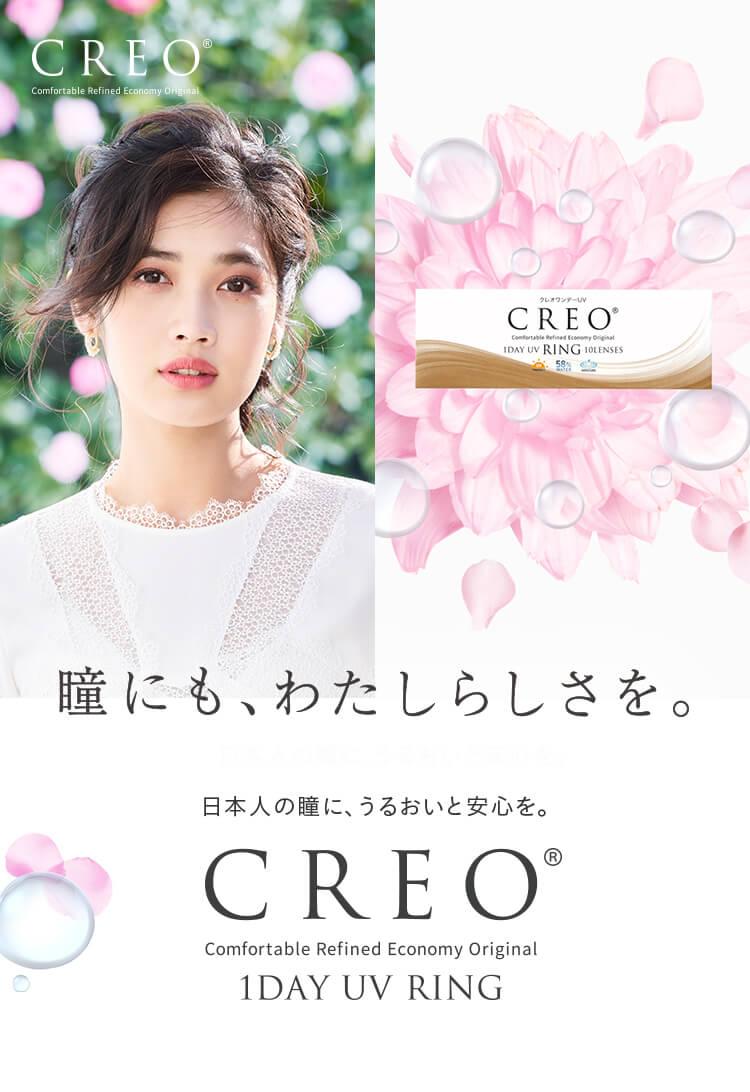 瞳にも、わたしらしさを。日本人の瞳に、うるおいと安心を。CREO