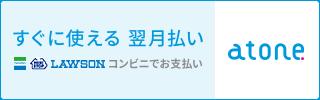 atone 翌月後払い(コンビニ)