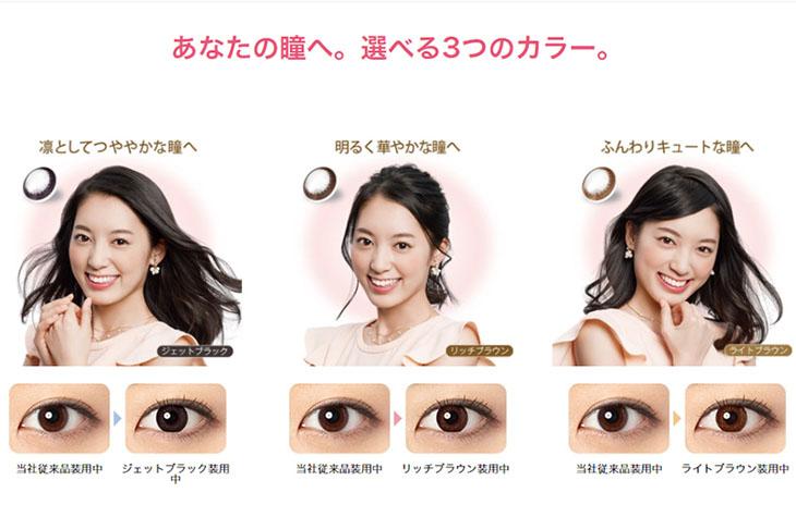 あなたの瞳へ。選べる3つのカラー。